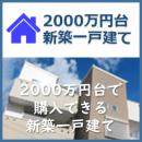 川口市の2000万円の新築一戸建て