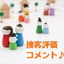 【接客評価コメント】|フジ不動産