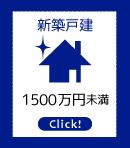 1500万円未満の新築戸建