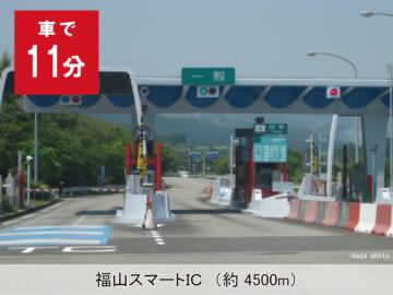 福山スマートインターチェンジ