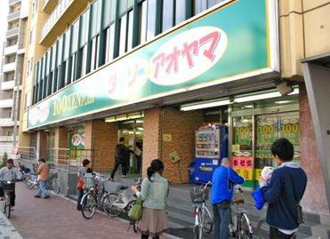 ダイソー アオヤマ 中野坂上店