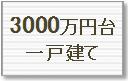 平塚・大磯・二宮の3000万円台の一戸建て
