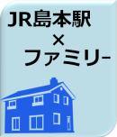 JR島本駅のファミリー向け賃貸物件特集