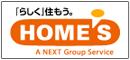 日本最大級の不動産・住宅情報サイトHOME'S