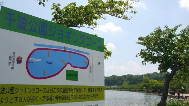 千波湖 マラソンコース