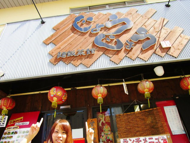 じょうじょう 麺飯菜館