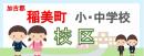 稲美町立 小中学校 校区 【学校別】
