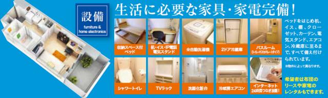 生活に必要な家具・家電も完備しています!