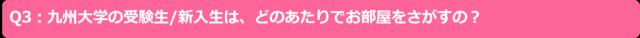 九州大学の受験生/新入生は、どのあたりでお部屋をさがすの?