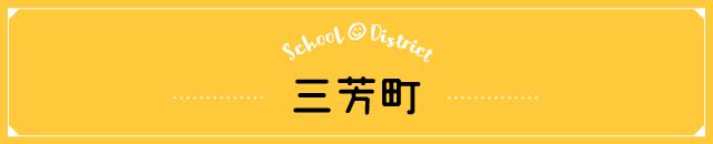 三芳町の小中学校