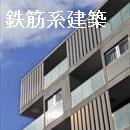 「鉄筋系」建築物