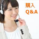 【購入Q&A】|フジ不動産
