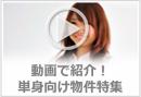 札幌エリア 動画付き賃貸物件(単身向け)
