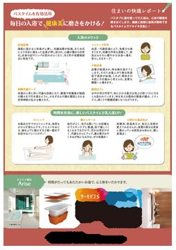 バスタイムを有効活用。毎日の入浴で、健康美に磨きをかける!