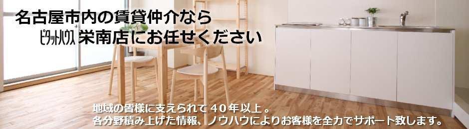 名古屋市内の賃貸仲介なら真永通商にお任せください