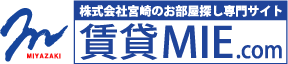 株式会社宮崎 賃貸情報専門サイト 賃貸三重.com