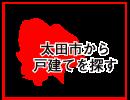 太田市から戸建を探す