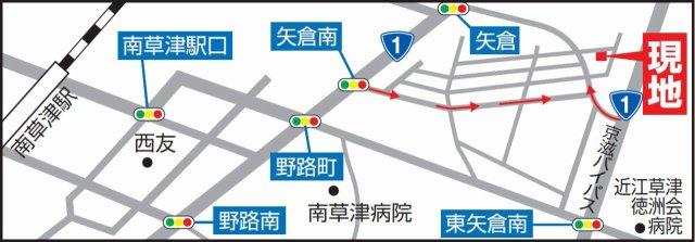 【現地地図】草津市東矢倉2丁目34-2