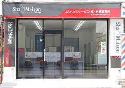 JAハウスサービス株式会社 本店