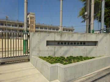 広島市立山本小学校 | 広島市の...
