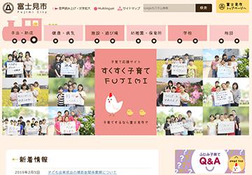 富士見市 子育て応援サイト