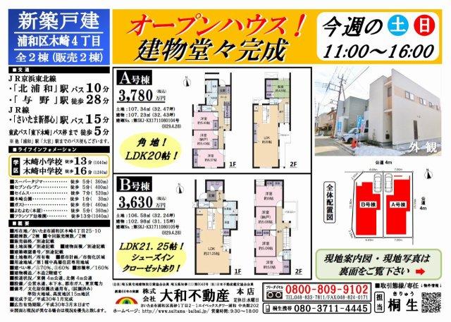 チラシ 新築戸建・浦和区木崎4丁目(表)