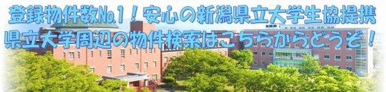 新潟県立大学周辺のお部屋探しは、安心の大学生協提携のアパマン情報館木戸店へ!こちらから検索してください。
