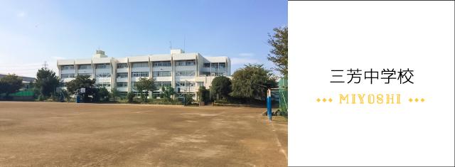 三芳中学校