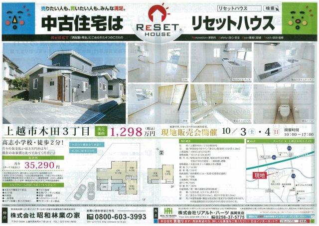木田3丁目1,298万円 中古戸建情報 オープンハウス