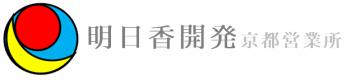 明日香開発 京都営業所のHPです♪