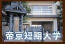 帝京短期大学 近隣お部屋検索