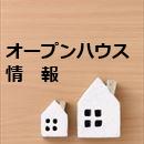 タクミ不動産販売のオープンハウス情報