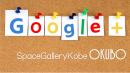 googleページ 明石 大久保 賃貸 スペースギャラリー大久保店