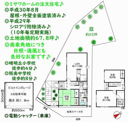 阿倍野区相生通2丁目戸建て間取り図