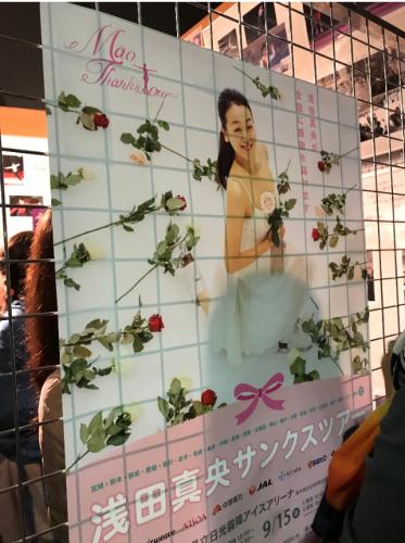 ツアー サンクス 浅田 日光 真央