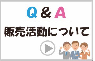 Q&A【販売活動】