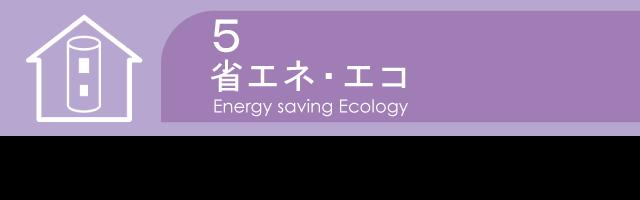 環境や家計にうれしい、省エネ・エコ機能。