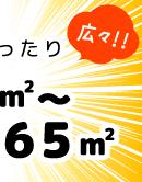 敷地ゆったり120m<sup>2</sup>から160m<sup>2</sup>