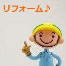 【リフォーム・ローン】マンション、一戸建て、明石市、播磨町、加古川市|フジ不動産