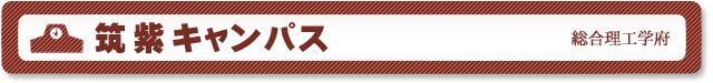 筑紫キャンパス 九大前不動産 一人暮らし 筑紫 九州大學 受験 九州大学 賃貸 学生寮 ドミトリー