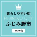 エリアガイド/ふじみ野市