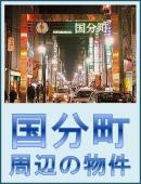 仙台市 国分町の物件探しはコチラ