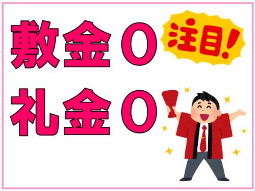 敷金0礼金0