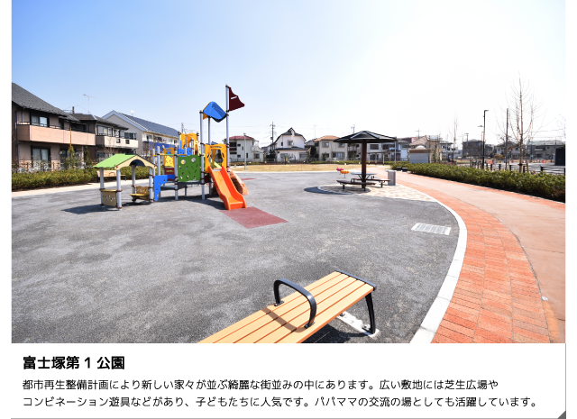 富士塚第1公園