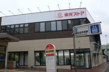 東区役所駅