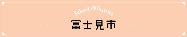 富士見市の小中学校
