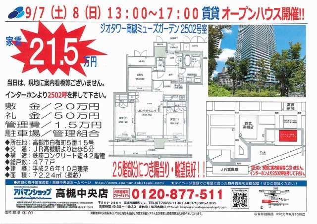 ジオタワー高槻ミューズガーデン 2502号室 賃貸オープンハウス