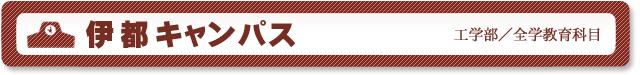伊都キャンパス 九大前不動産 一人暮らし 伊都 九州大學 受験 九州大学 賃貸 学生寮 ドミトリー