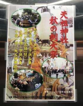 天祖神社お祭り