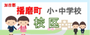 播磨町立 小中学校 校区 【MAP】